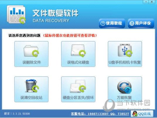 迅龙数据恢复软件注册码破解补丁