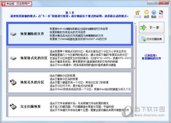 超级硬盘数据恢复软件专业破解版