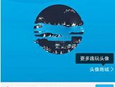 QQ更换头像失败请重试怎么回事 修改不了解决方法