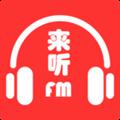 来听FM V1.0.0 安卓版