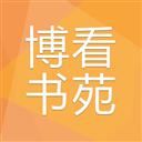 博看书苑 V5.0.14 苹果版