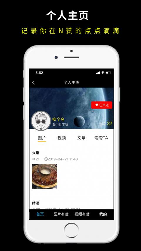 N赞 V1.0.59 安卓版 截图2