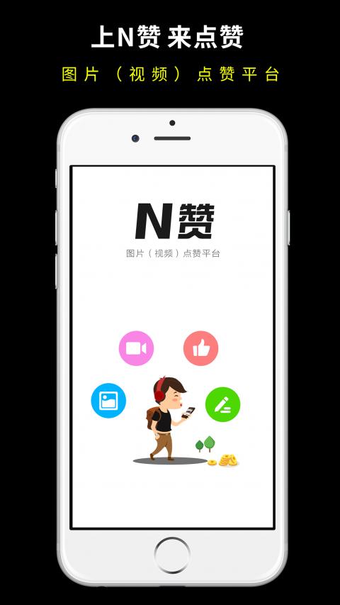 N赞 V1.0.59 安卓版 截图3