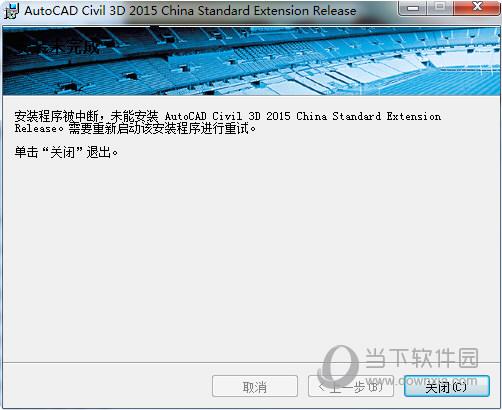 AutoCAD Civil 3D 2015中国本地化包