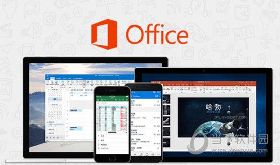 Office2019四合一精简版