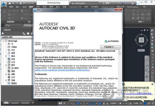 AutoCAD Civil 3D 2015中文本地化包