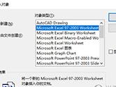 迅捷CAD编辑器怎么插入自定义对象 一个选项搞定