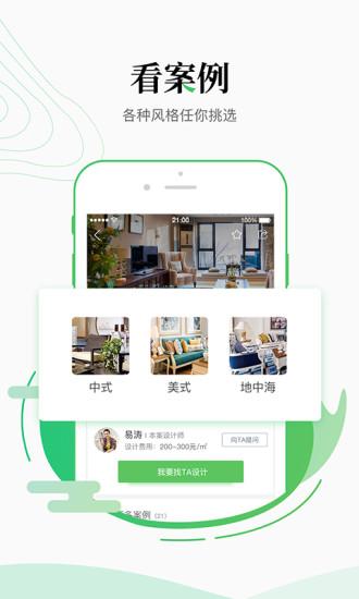 家装网 V2.0.1 安卓版截图1