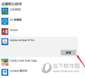 Adobe Acrobat XI Pro下载