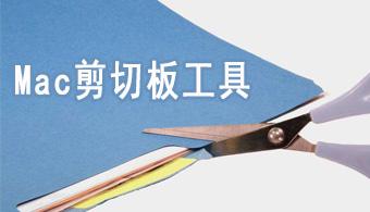 Mac剪切板工具