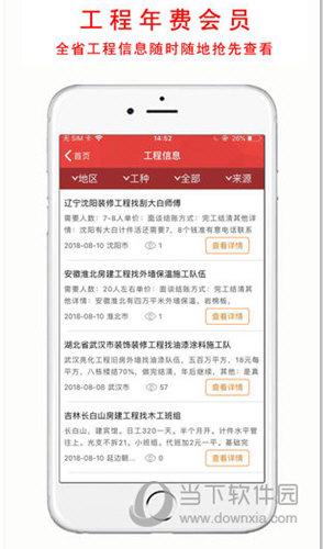 建程网app下载