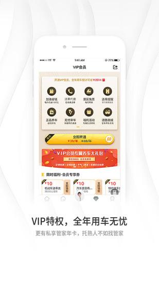 友途车服 V4.7.1 安卓版截图4