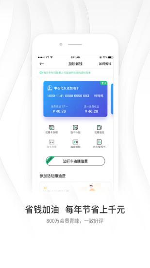 友途车服 V4.7.1 安卓版截图2