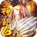 斗战三国志BT版 V1.0.0 安卓版