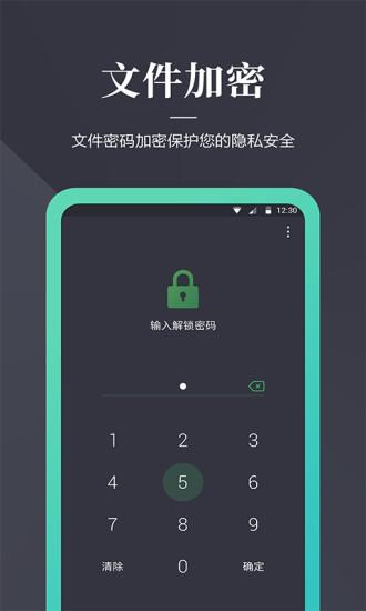 加密狗 V1.0.3 安卓版截图2