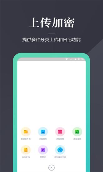 加密狗 V1.0.3 安卓版截图1