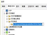 迅捷CAD编辑器打印样式文件存储位置在哪 这个路径要记牢
