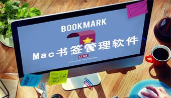 Mac书签管理软件