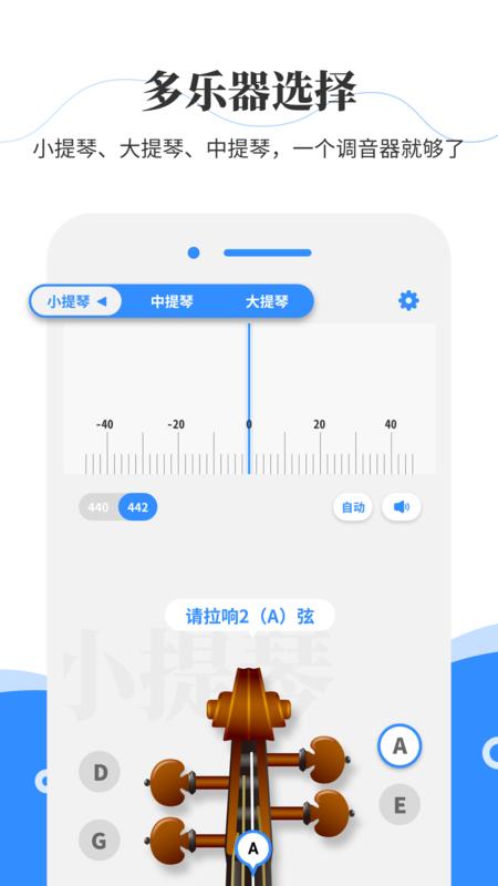 极简调音器 V2.1.0 安卓版截图2