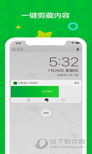 印象笔记iOS