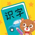 亲亲熊识字 V1.3.03 安卓版
