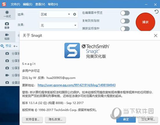 SnagIt13中文破解版