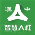 汉中人社 V2.1.7 安卓版