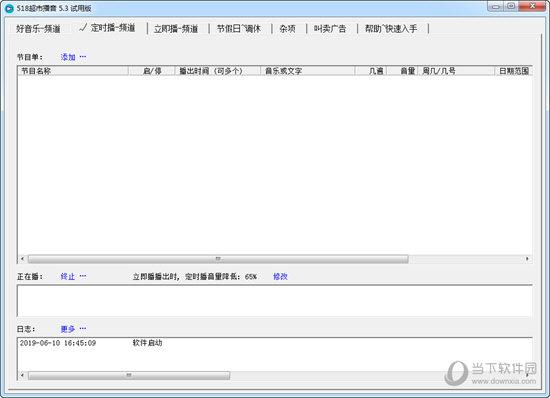 518超市播音软件