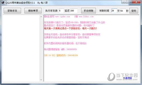 QQ20周年黄钻超会领取软件