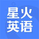 星火英语 V4.1.0 安卓版