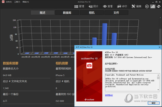 ACDSee Pro 10中文破解版