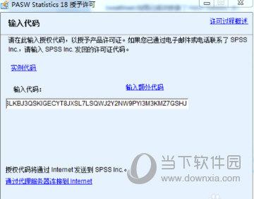 SPSS18.0中文破解版
