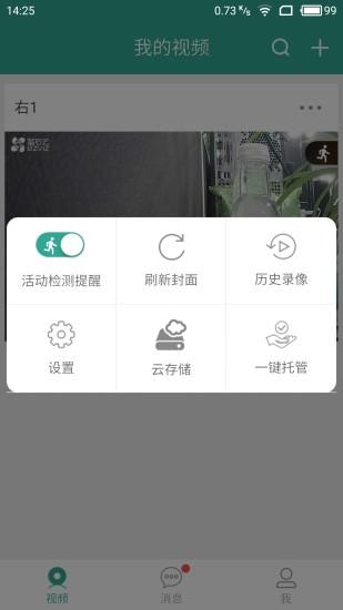 千里眼小微版 V3.0.9 安卓版截图4