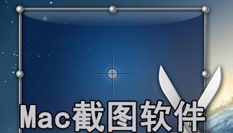Mac截图软件