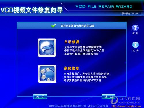 宏宇VCD视频文件修复向导