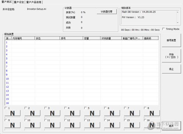 台电幻影X量产软件
