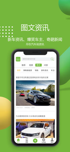 汽车说 V1.1.8 安卓版截图2