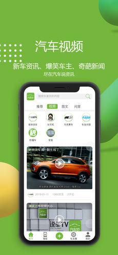 汽车说 V1.1.8 安卓版截图3