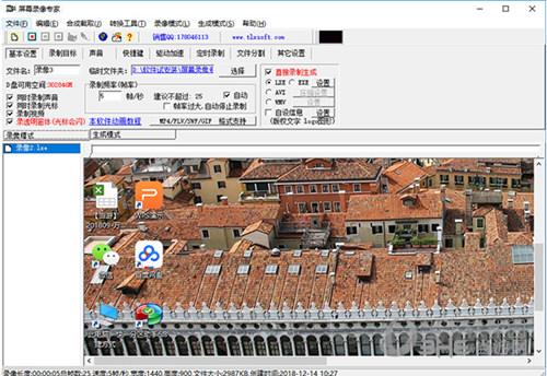 屏幕录像专家2012破解版