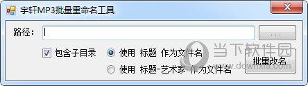 宇轩MP3批量重命名工具