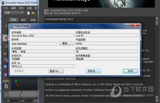 Maya2012中文破解版
