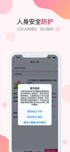 围恩Go V1.1.1 安卓版截图5