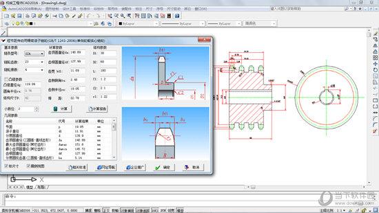 CAD机械工程师插件