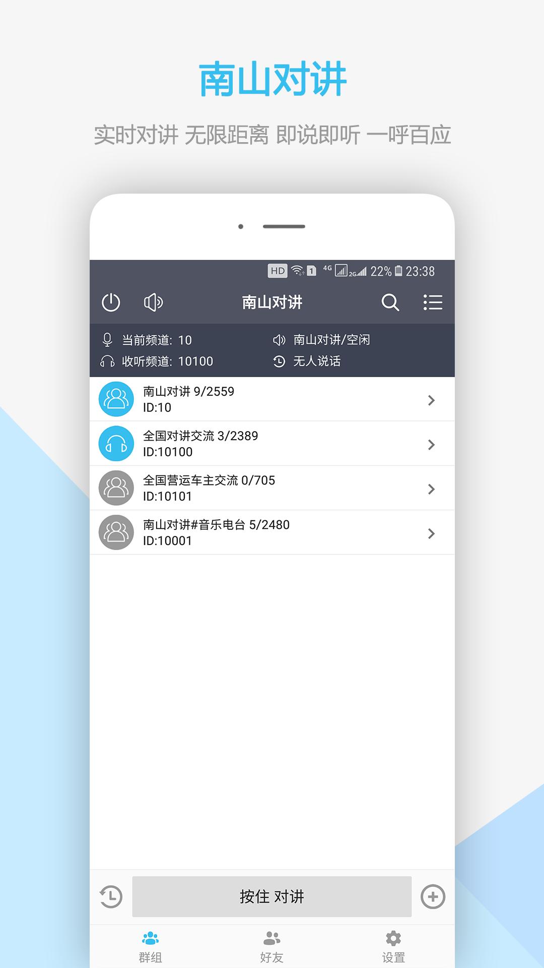 南山对讲 V3.3.1 安卓版截图5