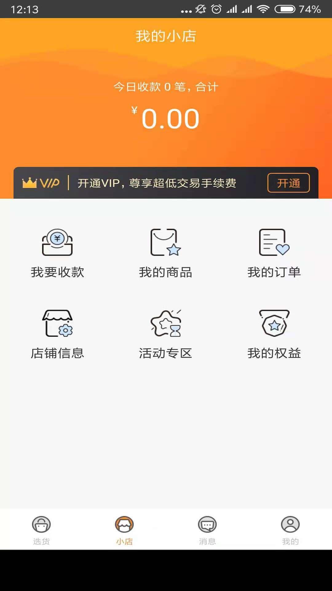 猛犸象刷卡 V3.7.1 安卓版截图1