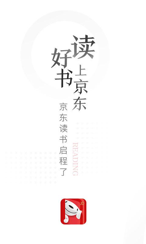 京东读书手机客户端 V1.20.0 安卓免费版截图1