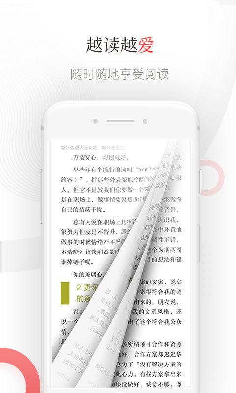 京东读书手机客户端 V1.20.0 安卓免费版截图3