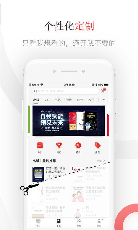 京东读书手机客户端 V1.20.0 安卓免费版截图4