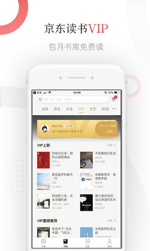 京东读书手机客户端 V1.20.0 安卓免费版截图5