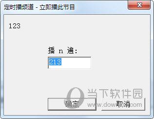 518超市播音软件破解版